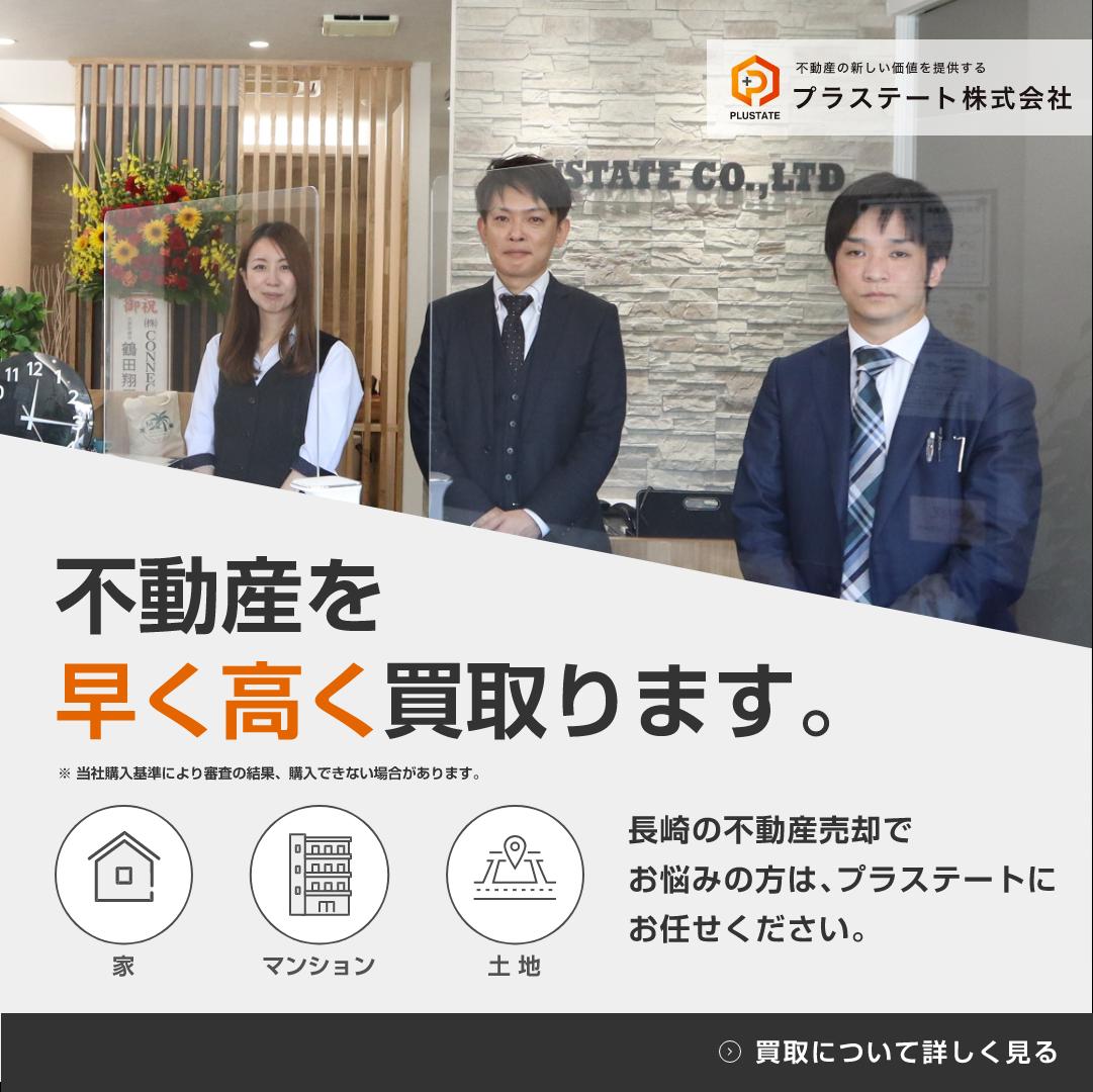 長崎で不動産の売却・買取り・査定なら長崎で評判の不動産会社_プラステート株式会社